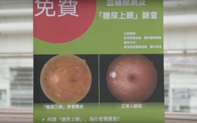HKTA與VISIONAMED合作開展了瞳訊醫療「糖尿上眼」篩查日暨糖尿病專題講座